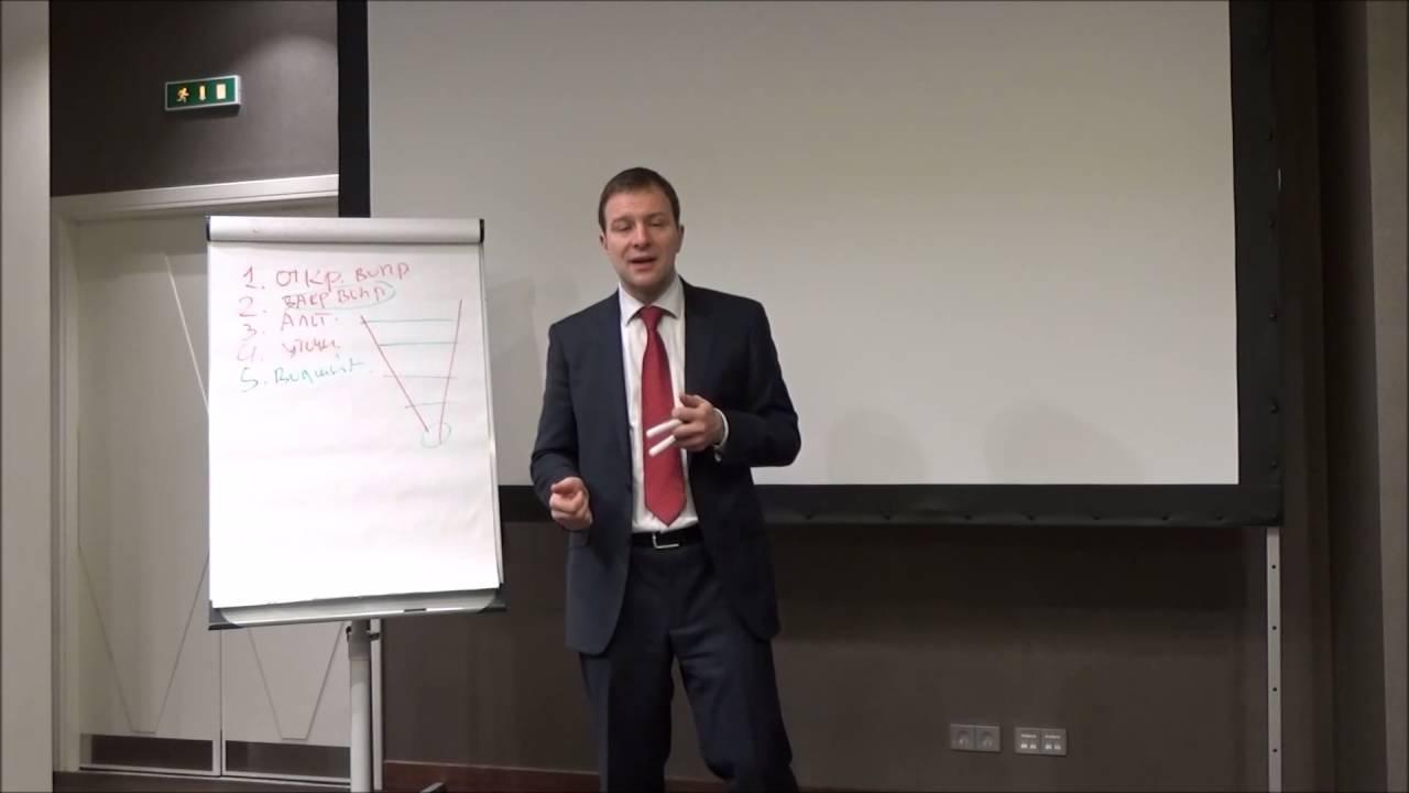 Тренинг по продажам выявление потребностей Виталий Новиков Университет продаж